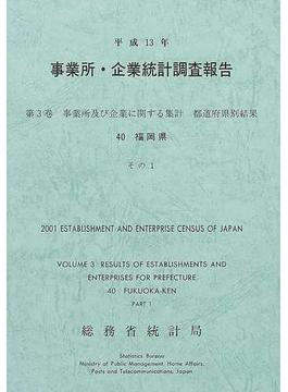 事業所・企業統計調査報告 平成13年第3巻40その1 事業所及び企業に関する集計 福岡県