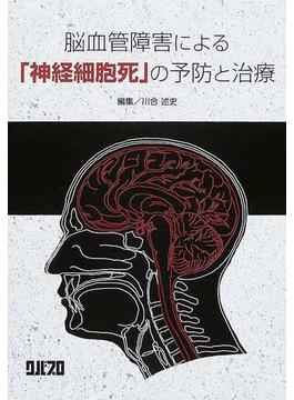 脳血管障害による「神経細胞死」の予防と治療
