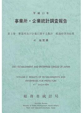 事業所・企業統計調査報告 平成13年第3巻41 事業所及び企業に関する集計 佐賀県