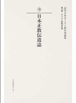 近代日本キリスト教名著選集 復刻 10 日本正教伝道誌