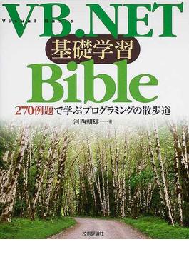 VB.NET基礎学習Bible 270例題で学ぶプログラミングの散歩道