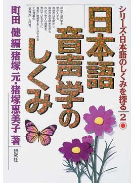 シリーズ・日本語のしくみを探る 2 日本語音声学のしくみ