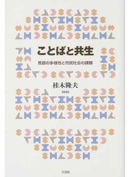 ことばと共生 言語の多様性と市民社会の課題