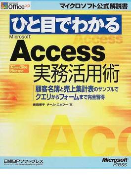 ひと目でわかるMicrosoft Access実務活用術 顧客名簿と売上集計表のサンプルでクエリからフォームまで完全習得