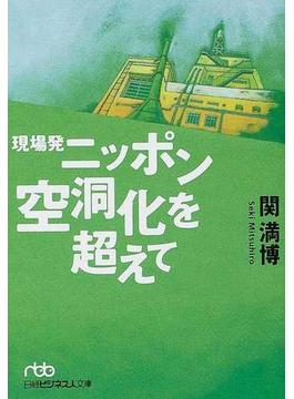 現場発ニッポン空洞化を超えて(日経ビジネス人文庫)