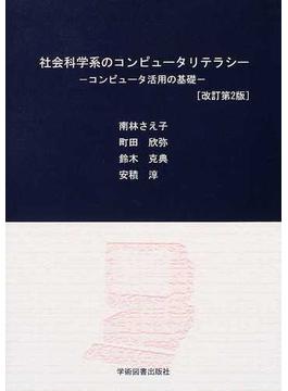 社会科学系のコンピュータリテラシー コンピュータ活用の基礎 改訂第2版