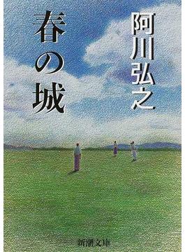 春の城 改版(新潮文庫)