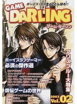 ゲーム・ダーリン Vol.2(2003) ボーイズラブゲームをとことん語る!!