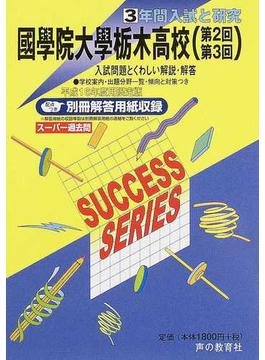 国学院大学栃木高等学校(第2回第3回) 3年間入試と研究