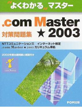 .com Master★2003対策問題集 NTTコミュニケーションズインターネット検定.com Master★2003カリキュラム準拠