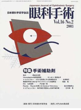 眼科手術 日本眼科手術学会誌 Vol.16No.2 特集手術補助剤