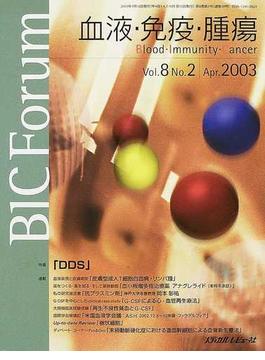 血液・免疫・腫瘍 BIC forum Vol.8No.2 特集・DDS