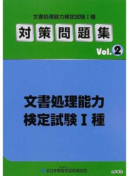 文書処理能力検定試験Ⅰ種対策問題集 Vol.2