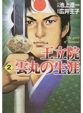 王立院雲丸の生涯 The spirit of samurai 2(MF文庫)