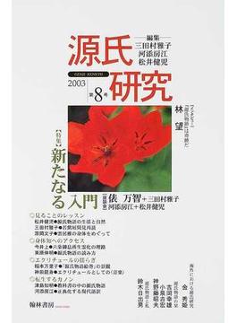 源氏研究 第8号(2003) 〈特集〉新たなる入門