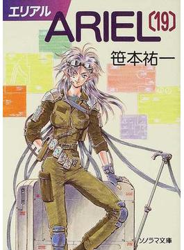 ARIEL 19