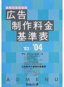 広告制作料金基準表 アド・メニュー '03〜'04