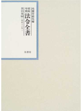 昭和年間法令全書 第15巻−44 昭和一六年 44