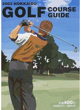 HOKKAIDOゴルフ場ガイドブック '03