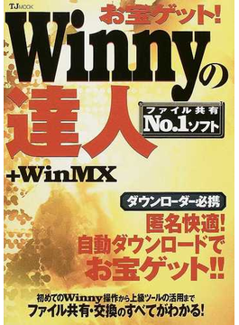 お宝ゲット!Winnyの達人 ファイル共有No.1ソフト +WinMX