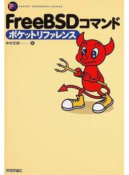 FreeBSDコマンドポケットリファレンス