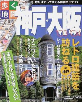 神戸・大阪 '03〜'04