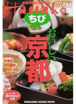Hanako WESTちびおいしい京都 京都情報永久保存版