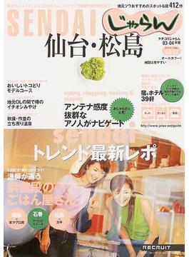 仙台・松島 03−04年版 スポット&宿412件