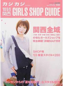カジカジ関西GIRLS SHOP GUIDE '03S/S