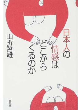 日本人の情感はどこからくるのか