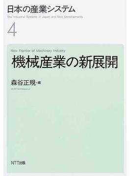 日本の産業システム 4 機械産業の新展開