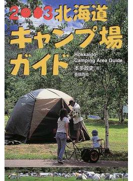 北海道キャンプ場ガイド 2003