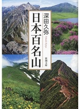 日本百名山 改版(新潮文庫)