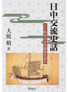 日中交流史話 江戸時代の日中関係を読む