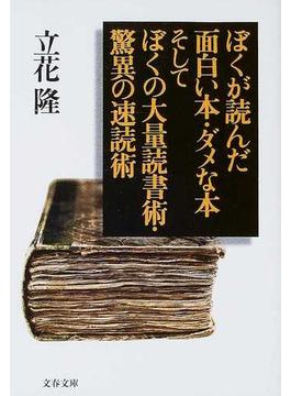 ぼくが読んだ面白い本・ダメな本そしてぼくの大量読書術・驚異の速読術(文春文庫)