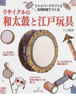 リサイクルの和太鼓と江戸玩具 ファイバークラフトと友禅和紙でつくる