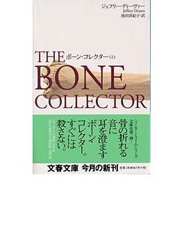 ボーン・コレクター 上(文春文庫)