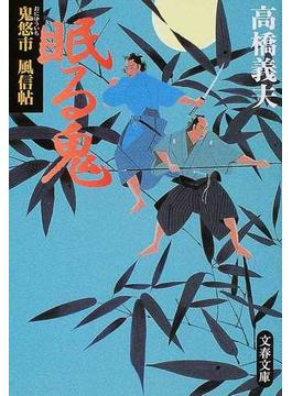 眠る鬼(文春文庫)
