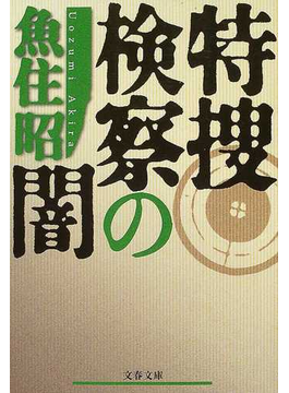 特捜検察の闇(文春文庫)