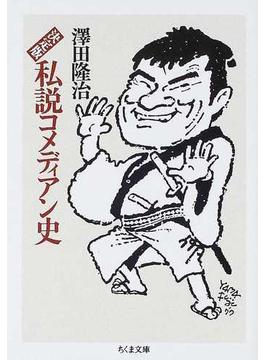 決定版私説コメディアン史(ちくま文庫)