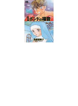 1ポンドの福音(ヤングサンデーコミックス) 4巻セット(ヤングサンデーコミックス)