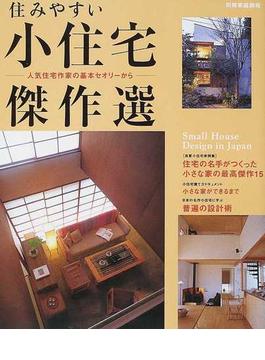 住みやすい小住宅傑作選 人気住宅作家の基本セオリーから