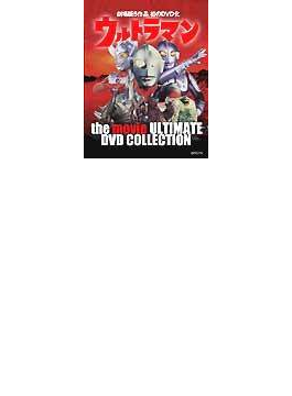 劇場版「ウルトラマン」DVD-BOX1