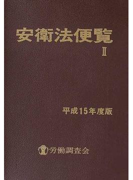 安衛法便覧 平成15年度版2