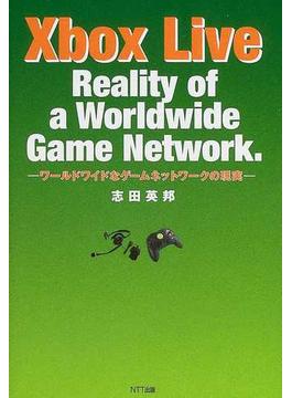 Xbox Live ワールドワイドなゲームネットワークの現実