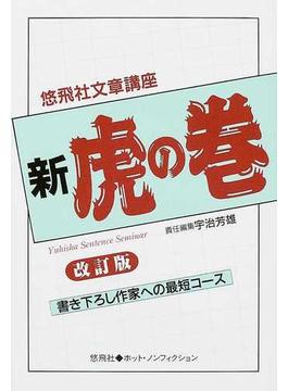 新虎の巻 悠飛社文章講座 改訂版