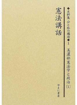 史料集公と私の構造 日本における公共を考えるために 復刻 1 憲法講話