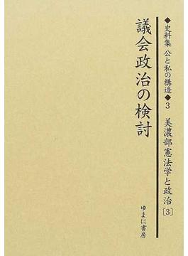 史料集公と私の構造 日本における公共を考えるために 復刻 3 議会政治の検討