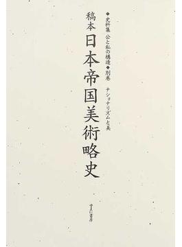 史料集公と私の構造 日本における公共を考えるために 復刻 別巻 稿本日本帝国美術略史