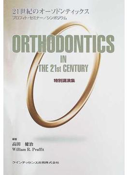 21世紀のオーソドンティックス プロフィト・セミナー/シンポジウム 特別講演集